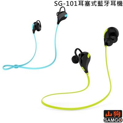 【山狗SAMGO】耳塞式運動耳機SG-101