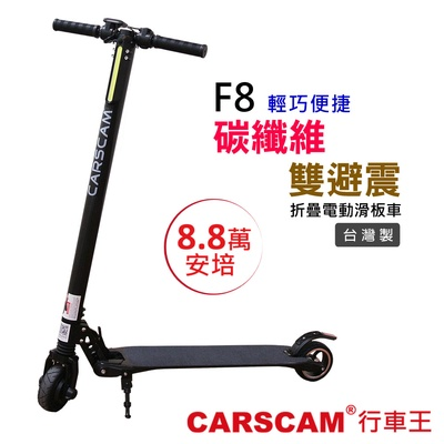 【CARSCAM】F8 折疊電動滑板車