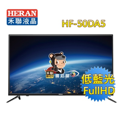 【HERAN禾聯】50型低藍光FHD LED液晶顯示器(HF-50DA5)