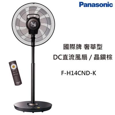 【Panasonic國際牌】14吋ECO負離子DC變頻立扇(F-H14CND-K)