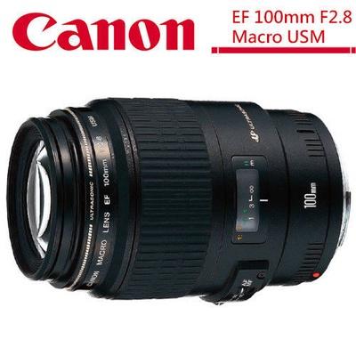 Canon 佳能 EF 100mm f/2.8 Macro USM 遠距鏡頭