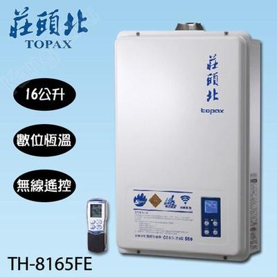 Topax莊頭北16公升強制排氣無線遙控數位恆溫熱水器TH-8165FE