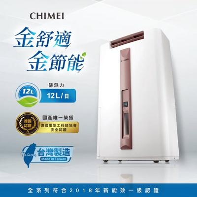 【CHIMEI 奇美】12L時尚美型2018新一級能效節能除濕機(RH-12E0RM)