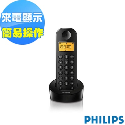 【PHILIPS】飛利浦數位無線電話D1201B