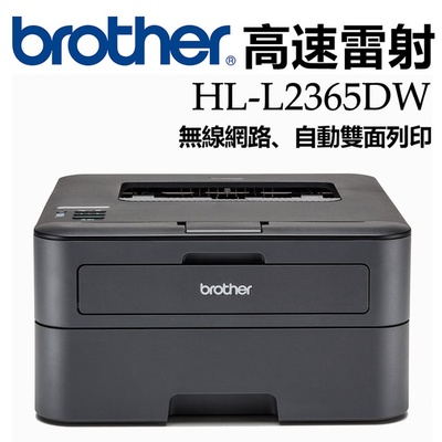 【Brother兄弟】HL-L2365DW 高速雙面無線雷射印表機