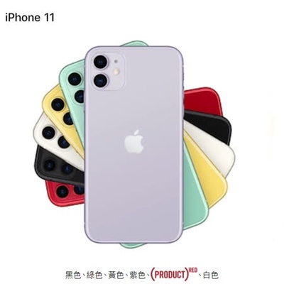 【Apple】iPhone 11 (128G)