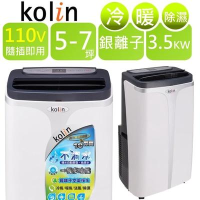 【KOLIN 歌林】移動式空調冷氣( KD-301M05)