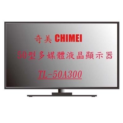 奇美 50吋 FHD液晶顯示器TL-50A300