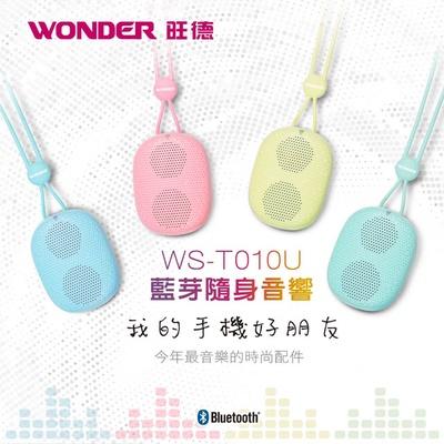 【WONDER旺德】藍芽隨身音響 WS-T010U
