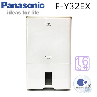 【Panasonic 國際牌】16公升ECO NAVI清淨除濕機 F-Y32EX
