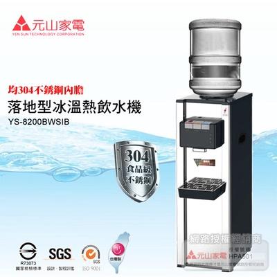 【元山】立式桶裝不銹鋼冰溫熱飲水機(YS-8200BWSIB)