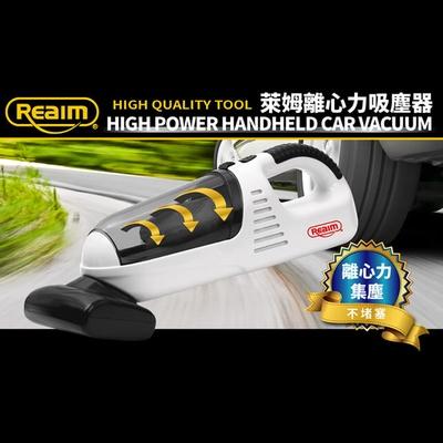 【萊姆Reaim】離心力吸塵器CV-0860