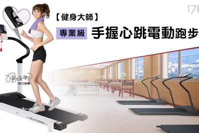 【健身大師】專業級手握心跳電動跑步機