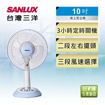 【台灣三洋 SANLUX】10吋機械式立扇(EF-10STA1)