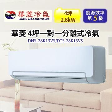 【Hawrin華菱】4-6坪定頻分離式一對一冷氣機(DTS-28K13VS/DNS-28K13VS)