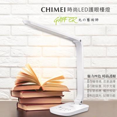 【CHIMEI 奇美】時尚LED護眼檯燈(LT-BT100D)