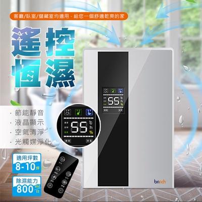 【BRI-RICH】智能雙芯片電子式光觸媒空氣清淨除濕機