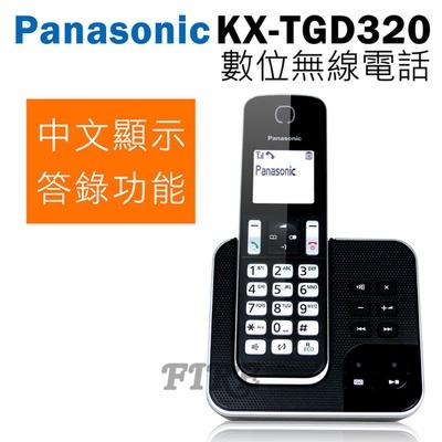 【Panasonic國際牌】KX-TGD320 DECT 中文顯示 數位無線電話 答錄功能