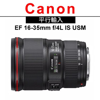 Canon 佳能EF 16-35mm f/4L IS USM 鏡頭