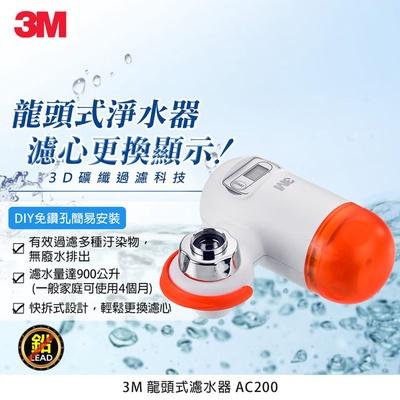 【3M】3D礦纖過濾科技龍頭式淨水器-AC200