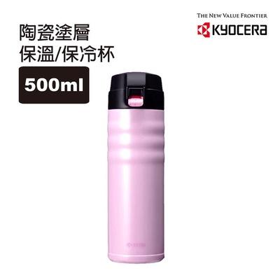 【KYOCERA 京瓷】彈蓋真空陶瓷塗層保溫保冷杯500ML