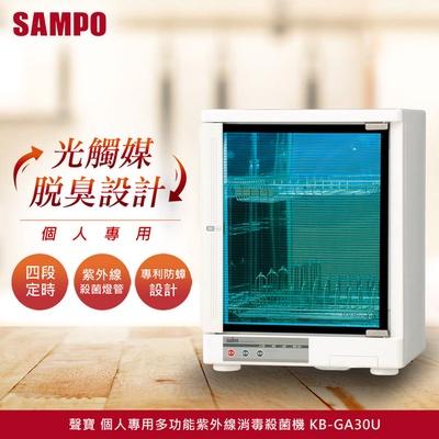 【SAMPO聲寶】多功能紫外線殺菌烘碗機(KB-GA30U)