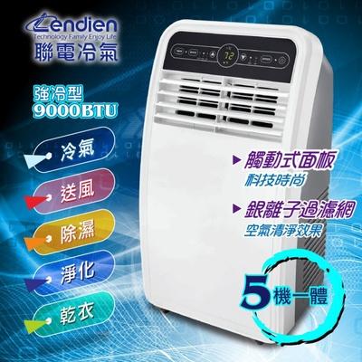 【LENDIEN 聯電】5-7坪移動式空調/冷氣機(LD-2960C)