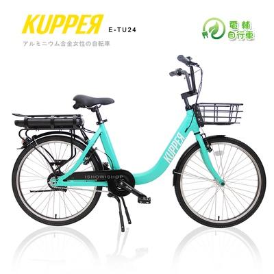 【KUPPER 昆鉑】24吋 鋁合金淑女電動自行車