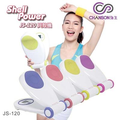 【強生CHANSON】健胸美腿貝殼機JS-120