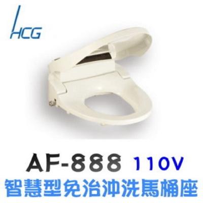 HCG和成 免治智慧型沖洗馬桶座 AF888
