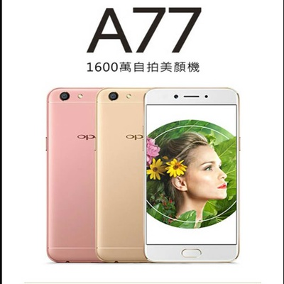【OPPO】A77 八核心 4GB/64GB 極致自拍美顏機