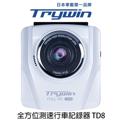 【TRYWIN】TD8全方位測速行車記錄器