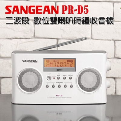 【SANGEAN山進】二波段 數位雙喇叭時鐘收音機 PR-D5