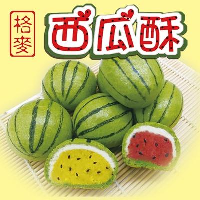 【格麥蛋糕】西瓜酥