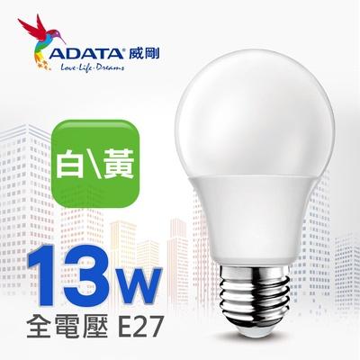 【ADATA 威剛】第二代高亮度 LED 13W CNS認證燈泡 白/黃