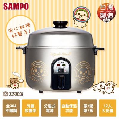 【SAMPO聲寶】OPEN小將12人份全304不鏽鋼電鍋(KH-QB12T-N)