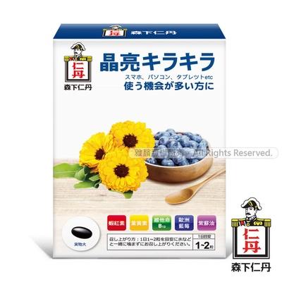 【日本森下仁丹】藍莓膠囊(30顆/盒)