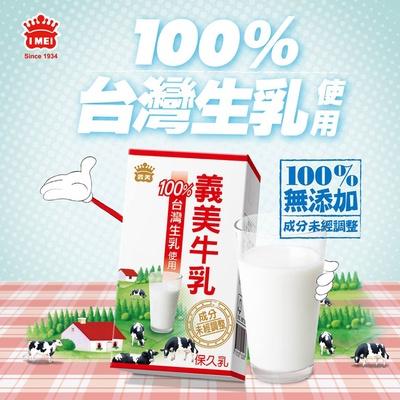 【義美】保久乳(125ml)