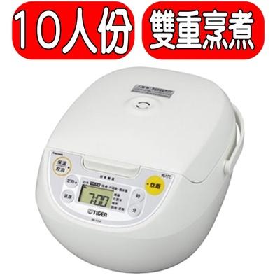 TIGER虎牌 10人份微電腦多功能炊飯電子鍋 JBV-S18R