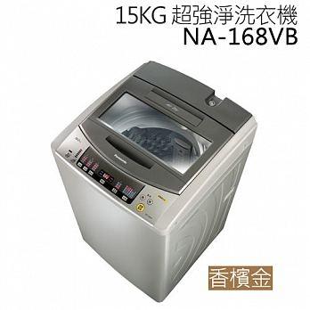 國際牌15公斤超強淨洗衣機NA-168VB-N