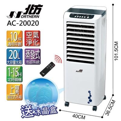 【北方】移動式冷卻器(AC-20020)