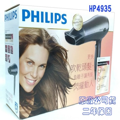 【PHILIPS】飛利浦SalonDry Active 負離子吹風機(HP4935)