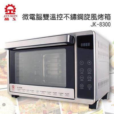 【晶工牌】32L微電腦雙溫控全不鏽鋼旋風烤箱(JK-8300)