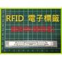 發Q屋 ✯ RFID 電子標籤 ~遠通ETC eTag電子標簽社區車道感應貼紙感應標籤UHF自黏貼紙車道系統門禁系統