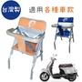 兒童機車座椅 台灣製折疊式 兒童安全摩托車椅 26808 好娃娃