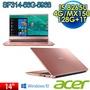 ACER宏碁 SWIFT 3 SF314-56G-5968 14吋輕薄雙碟效能筆電 緋櫻粉 (i5-8265U/4G/128G SSD+1TB/MX150 2G )