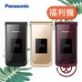 (福利品)Panasonic VS-200 4G摺疊手機