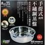 【侯塞雷】台灣製 Maluta 316手提式不鏽鋼蒸盤  22cm淺型/深型 蒸架  蒸菜盤