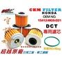 【CKM】本田 HONDA NC700 NC750 DCT 超越 原廠 正廠 DCT濾芯 變速箱濾芯 油濾芯 濾蕊 濾心