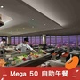 【Mega50】50樓cafe 午餐券 [晚餐假日可加價] [板橋]